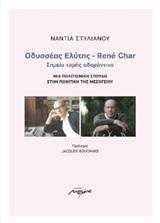 Οδυσσέας Ελύτης - Rene Char
