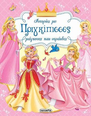 Ιστορίες με πριγκίπισσες, μάγισσες και νεράιδες