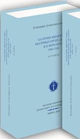 Ελληνική βιβλιογραφία θεατρικών έργων, διαλόγων και μονολόγων 1900-1940