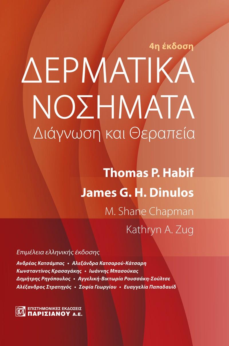 Δερματικά Νοσήματα: Διάγνωση Και Θεραπεία (4η εκδ.)