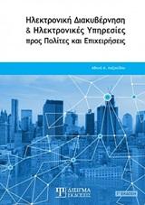Ηλεκτρονική διακυβέρνηση και ηλεκτρονικές υπηρεσίες προς πολίτες και επιχειρήσεις