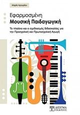 Εφαρμοσμένη μουσική παιδαγωγική