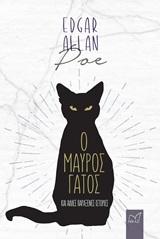 Ο μαύρος γάτος και άλλες παράξενες ιστορίες