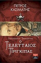 Αλέξανδρος Υψηλάντης Ο τελευταίος πρίγκιπας