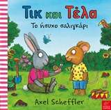 Τικ και Τέλα: Το ήσυχο σαλιγκάρι