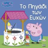 Pegga Pig: Το πηγάδι των ευχών