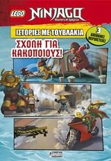 LEGO: Ιστορίες με τουβλάκια: Σχολή για κακοποιούς
