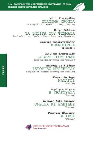 1ος Πανελλήνιος Διαγωνισμός Συγγραφής Στίχου Ένωσης Σεναριογράφων Ελλάδος
