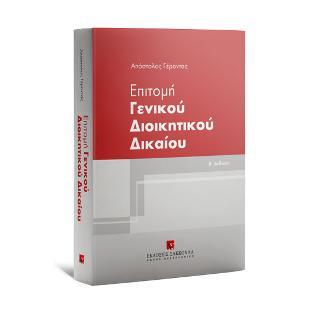 Επιτομή Γενικού Διοικητικού Δικαίου - Β έκδοση