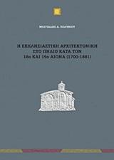 Η εκκλησιαστική αρχιτεκτονική στο Πήλιο κατά τον 18ο και 19ο αιώνα (1700-1881)