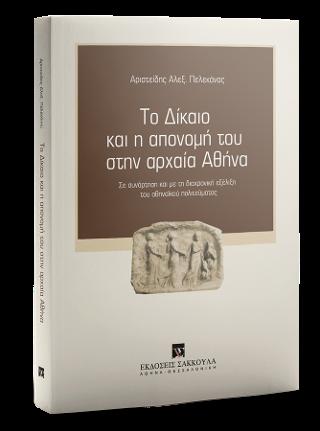 Το δίκαιο και η απονομή του στην Αρχαία Αθήνα