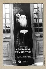 Ιερομάναχος Αθανάσιος Χαμακιώτης