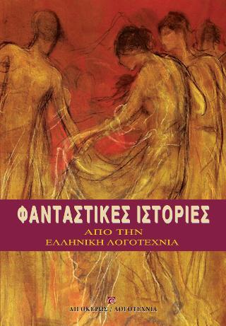 Φανταστικές ιστορίες από την ελληνική λογοτεχνία