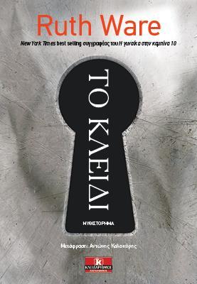 Το κλειδί