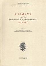 Κείμενα για τον Κωνσταντίνο Δ. Τριανταφυλλόπουλο 1918-2010