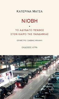Νιόβη: Το αδύνατο πένθος στον καιρό της πανδημίας