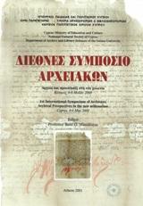 Διεθνές συμπόσιο αρχείων