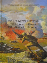 1941, η Κρήτη φλέγεται...