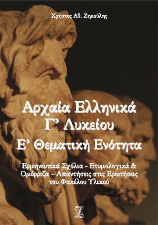Αρχαία Ελληνικά Γ' ΓΕΛ: Ε' Θεματική Ενότητα