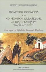 Πολιτική θεολογία και κοινωνική διδασκαλία Αγίου Ισίδωρου του Πηλουσιώτη