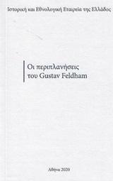 Οι περιπλανήσεις του Gustav Feldham