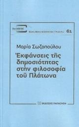 Εκφάνσεις της δημοσιότητας στην φιλοσοφία του Πλάτωνα