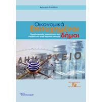 Οικονομικά Επιτυχημένοι δήμοι