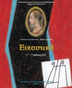 ΕΙΚΑΣΤΙΚΑ Γ' ΓΥΜΝΑΣΙΟΥ ΒΙΒΛΙΟ ΜΑΘΗΤΗ