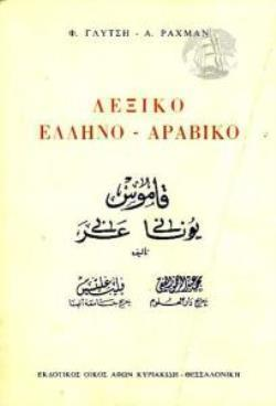 ΕΛΛΗΝΟ - ΑΡΑΒΙΚΟ ΛΕΞΙΚΟ