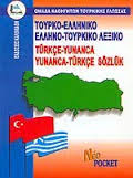 Ελληνο-ρουμανικοί, ρουμανο-ελληνικοί διάλογοι