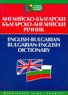 ENGLISH - BULGARIAN/ BULGARIAN ENGLISH DICTIONARY Paperback B FORMAT
