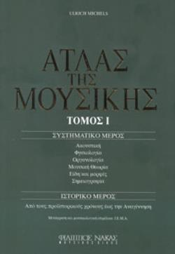 ΑΤΛΑΣ ΤΗΣ ΜΟΥΣΙΚΗΣ ΤΟΜΟΣ 1