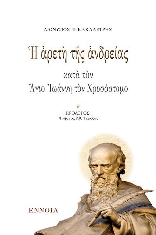 Ἡ ἀρετὴ τῆς ἀνδρείας κατὰ τὸν Ἅγιο Ἰωάννη τὸν Χρυσόστομο