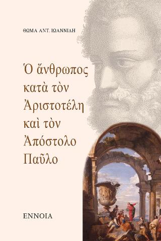Ὁ ἄνθρωπος κατὰ τὸν Ἀριστοτέλη καὶ τὸν Ἀπόστολο Παῦλο