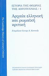Ιστορία της θεωρίας της λογοτεχνίας: Αρχαία ελληνική και ρωμαϊκή κριτική