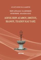 Περί αρχαίας ελληνικής μυητικής διδασκαλίας: Λόγος περί αγαθού, εφετού, ικανού, τελείου και ύλης