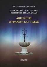 Περί αρχαίας ελληνικής μυητικής διδασκαλίας: Λόγος περί ουρανού και γαίας