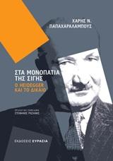 Στα μονοπάτια της σιγής: Ο Heidegger και το δίκαιο