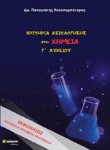 Κριτήρια αξιολόγησης στη χημεία Γ΄ λυκείου