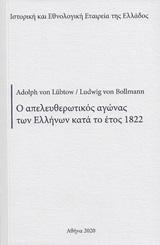 Ο απελευθερωτικός αγώνας των Ελλήνων κατά το έτος 1822