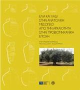 Ελιά και λάδι στην ανατολική Μεσόγειο από την αρχαιότητα στην προβιομηχανική εποχή