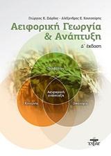 Αειφορική γεωργία και ανάπτυξη