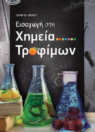 Εισαγωγή στη Χημεία Τροφίμων