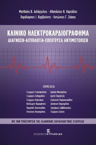 Κλινικό Ηλεκτροκαρδιογράφημα. Διάγνωση - Αιτιολογία - Επείγουσα Αντιμετώπιση