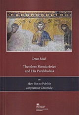 Theodore Skoutariotes and His Parekbolaia or  How not to Publish a Byzantine Chronicle. – Ο Θεόδωρος Σκουταριώτης και τα Παρεκβόλαιά του ή το πως να μην εκδίδεται μια βυζαντινή χρονογραφία.