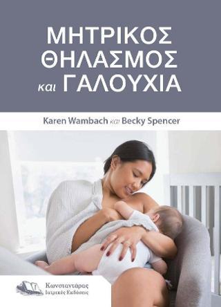 Μητρικός Θηλασμός και Γαλουχία