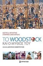 Το Woodstock και ο μύθος του