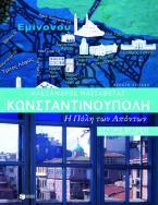 Κωνσταντινούπολη: η Πόλη των απόντων