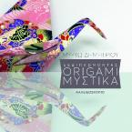 Ξεδιπλώνοντας origami μυστικά
