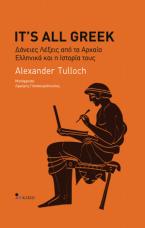 It 's All Greek: Δάνειες λέξεις από τα αρχαία ελληνικά και την ιστορία τους